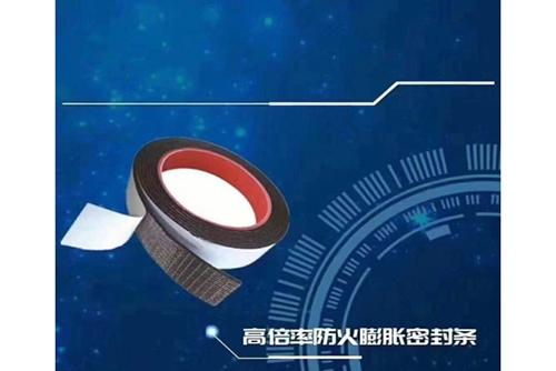 北京高倍率防火膨胀密封条